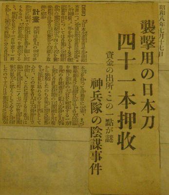 日本刀41本 4.jpg