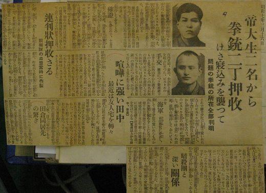 田倉 田中逮捕の記事 顔2つき.jpg
