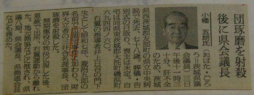 菱沼五郎訃報.jpg