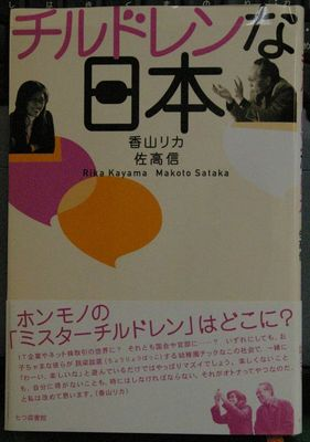 チルドレンな日本=本表紙.jpg