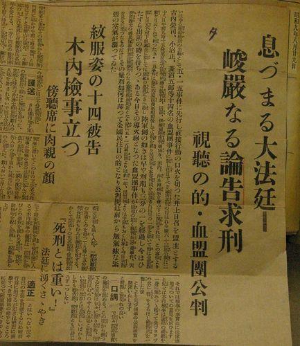 求刑社会面の記事.jpg